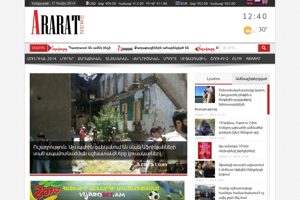 araratnews.am