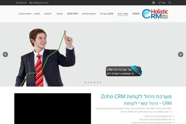 holisticcrm.co.il