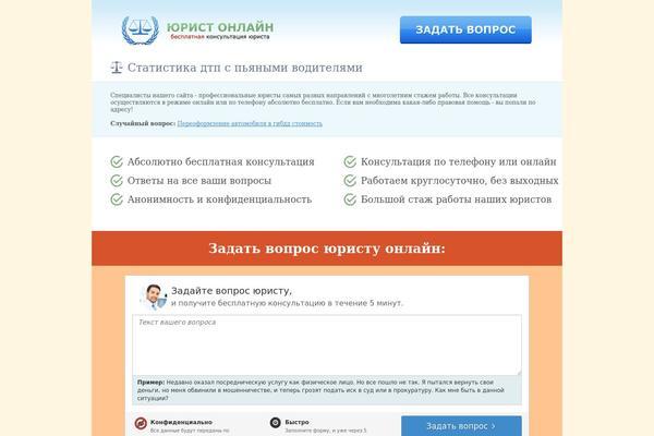 бесплатный адвокат онлайн задать вопрос Вакансии Станционной Новосибирск