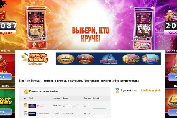 vulkan-kazino-onlayn-igrovie-avtomati-vulkan-net