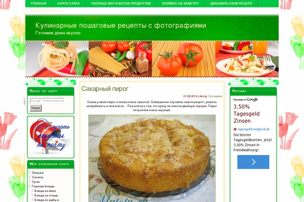Кулинарные рецепты с пошаговыми рецептами с