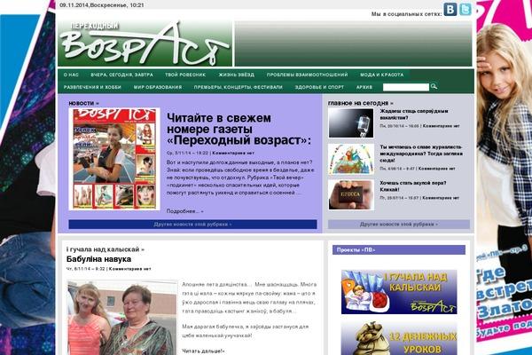 Переходный возраст газета официальный сайт