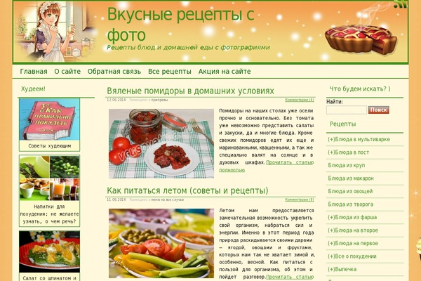Сайты с рецептами с пошаговым