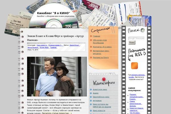 Notepad-chaos-v2 WordPress theme, websites examples using Notepad ...
